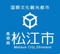 松江市ロゴ