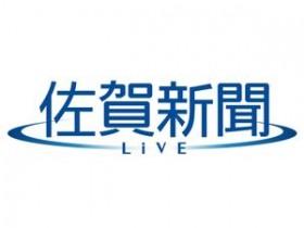 佐賀新聞ロゴ