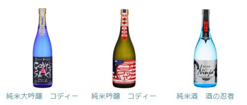 コディーの酒inline