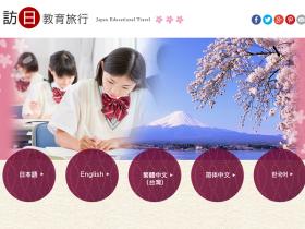 訪日教育旅行ウェブサイトトップページ