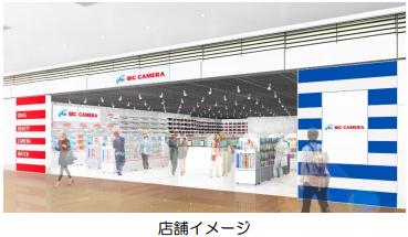 AirBicCamera店舗イメージ