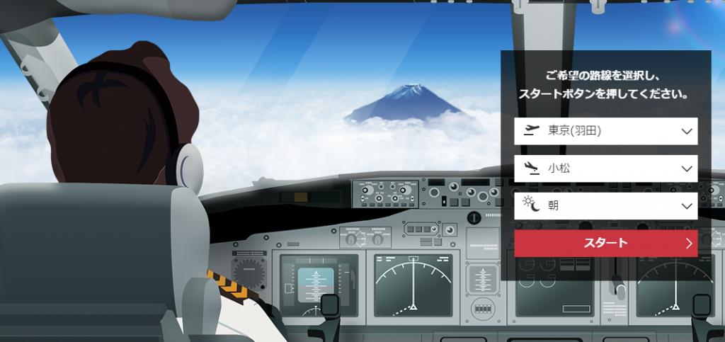 富士山どっちエリア選択