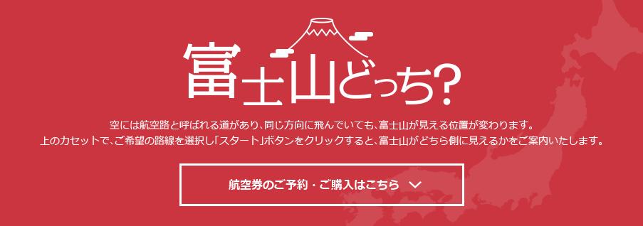富士山どっちメイン