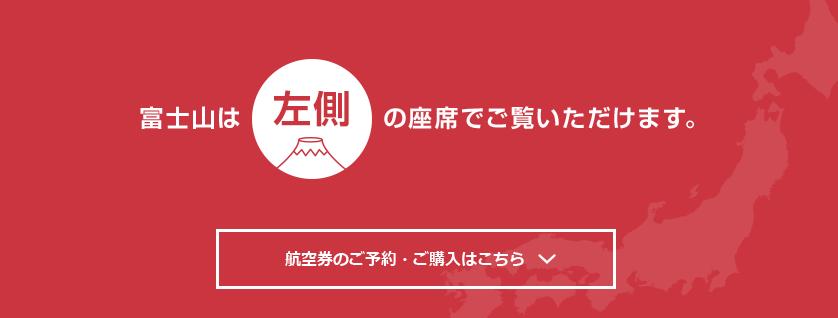 富士山どっち結果