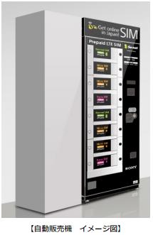 ソネット自販機イメージ