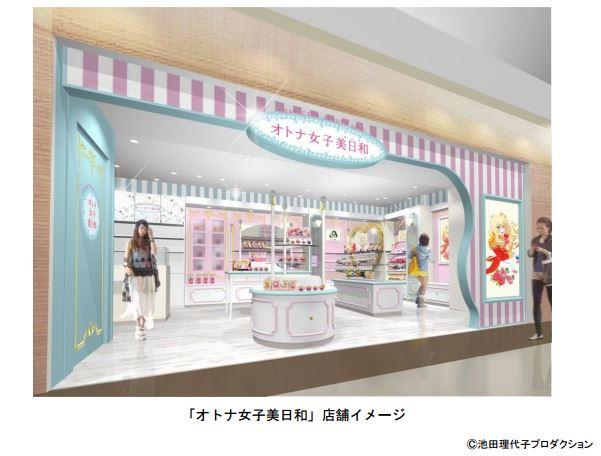 バンダイ大人女子店舗イメージ