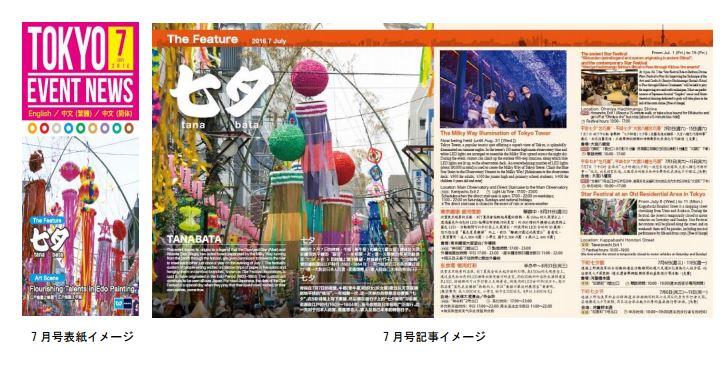 東京イベントニュースイメージ