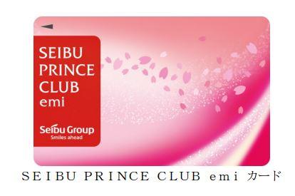 SEIBU PRINCE CLUB emi画像