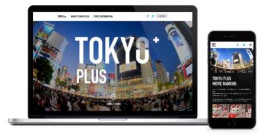 tokyuplusイメージ