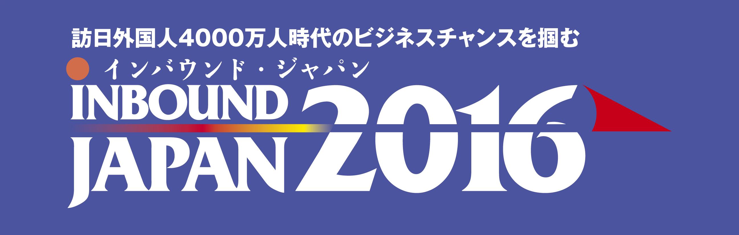 インバウンド・ジャパン2016ヘッダー画像