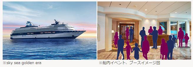 マイクロアド クルーズ船イメージ