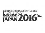 インバウンドジャパン2016 ロゴ