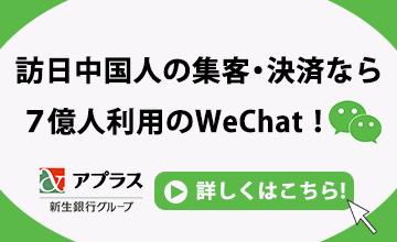 We Chat Payならアプラスへ!