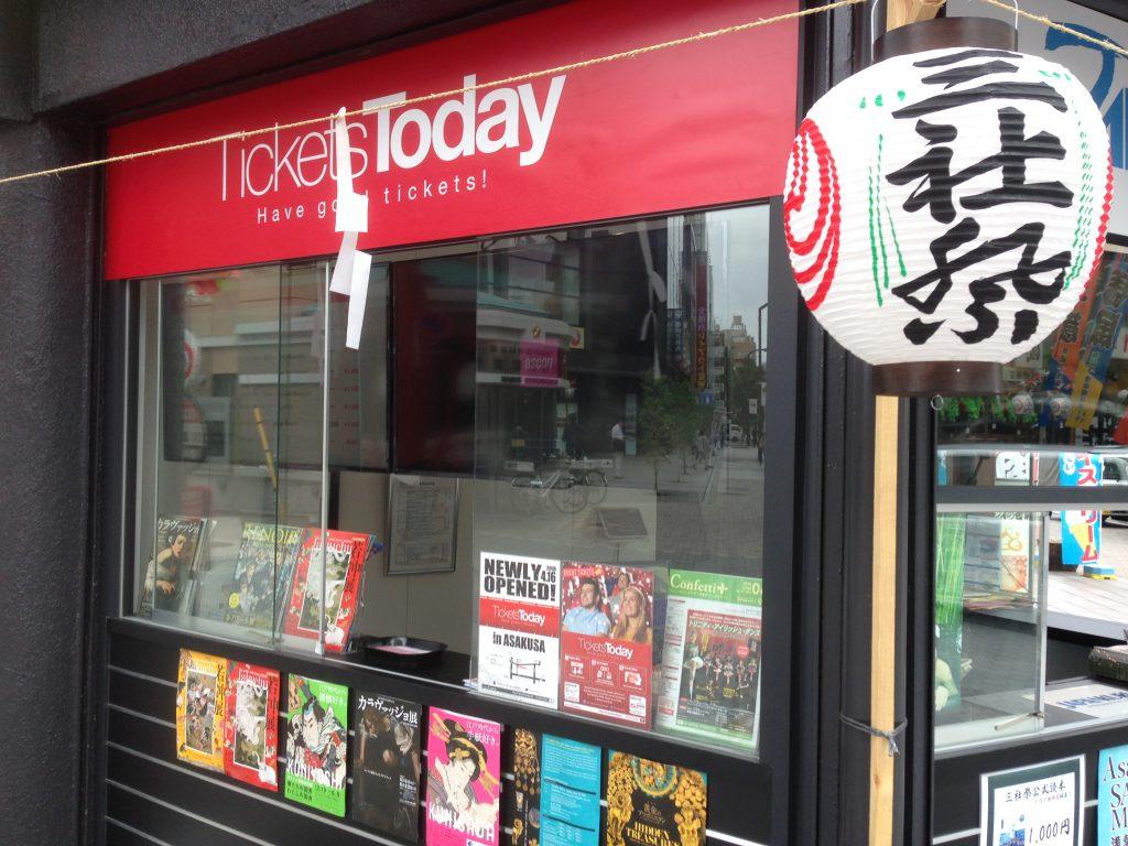 チケットトゥデイ浅草店
