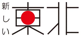 新しい東北 ロゴ本文
