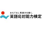 英語応対能力検定ロゴ