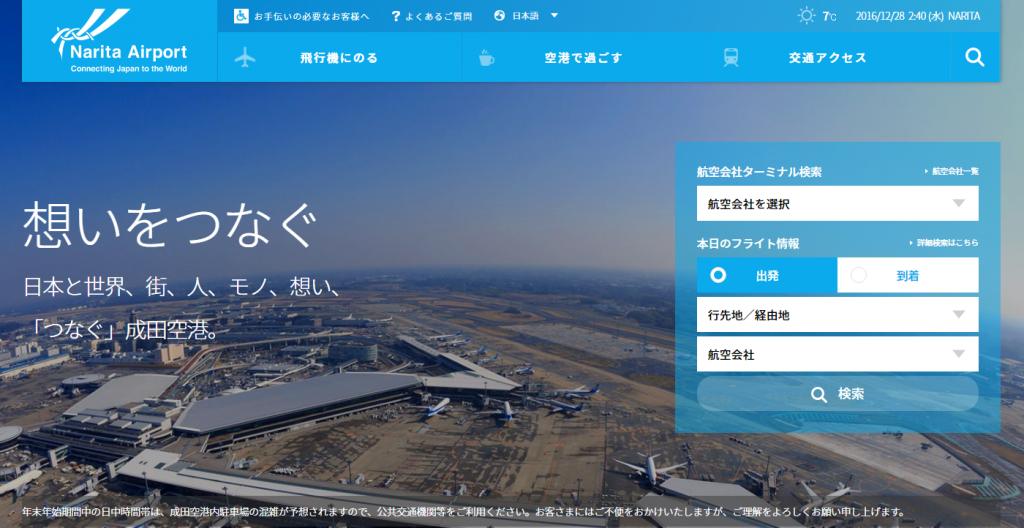 インバウンドにも見やすい成田国際空港TOPページ