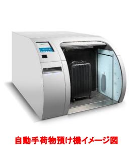 成田空港 日本初の自動手荷物預け機を導入