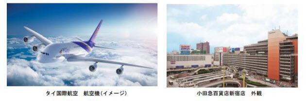 小田急百貨店新宿店 タイ国際航空と共同キャンペーン実施