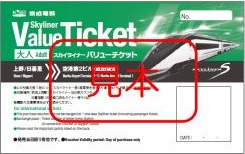 ValueTicket-sample