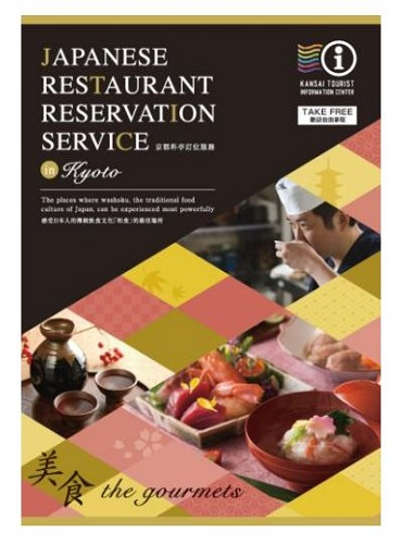 JAPANESE RESTAURANT RESERVATION SERVICE in Kyoto 表紙