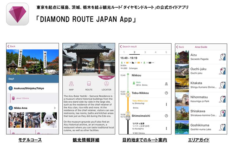 DIAMOND ROUTE JAPAN Appのイメージ