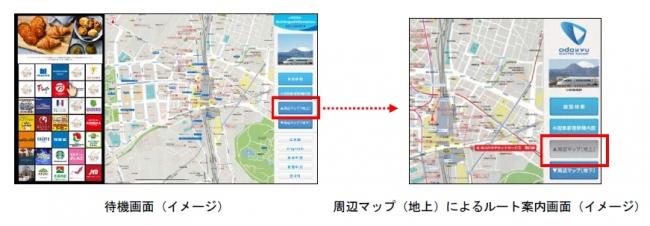 小田急 多言語駅周辺案内図