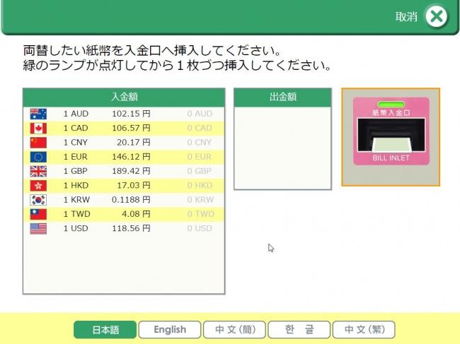東京メトロ外貨自動両替機取引画面イメージ2