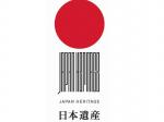 日本遺産のロゴ