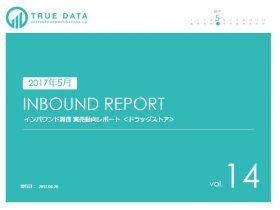 INBOUNDREPORT2017.5