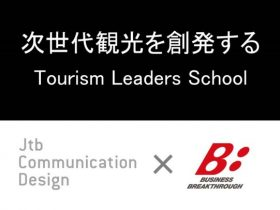 JTB Tourism Leaders Schoolロゴ
