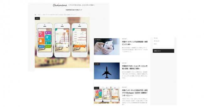 Chaimemoイメージ