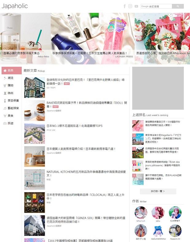 japaholic_pc_image