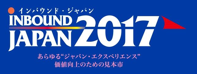 インバウンド・ジャパン2017ヘッダー画像