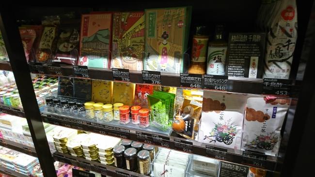 京都府コーナー3
