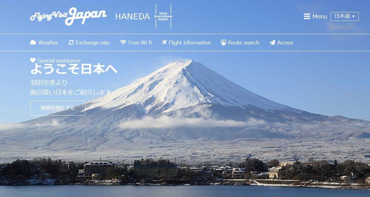 Flying Visit Japan サイト画像