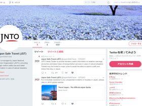 JNTO Twitter アカウント