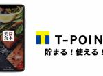 日本美食アプリ Tポイント