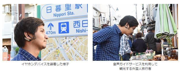 NTTとNEC 音声ガイドサービス実験
