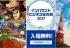 日経主催・インバウンドビジネス総合展2017がいよいよ開催!